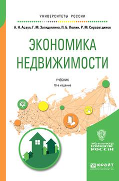 Экономика недвижимости. Учебник