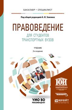 Правоведение для студентов транспортных вузов. Учебник