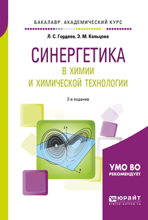 Синергетика в химии и химической технологии. Учебное пособие