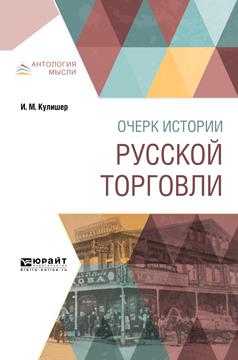 И. М. Кулишер Очерк истории русской торговли