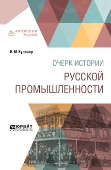 И. М. Кулишер Очерк истории русской промышленности