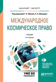 Международное космическое право. Учебник