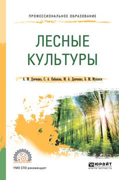 Лесные культуры. Учебное пособие