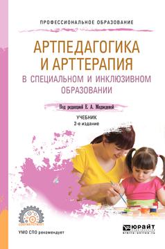 Артпедагогика и арттерапия в специальном и инклюзивном образовании. Учебник