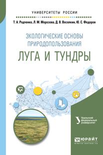 Экологические основы природопользования. Луга и тундры. Учебное пособие