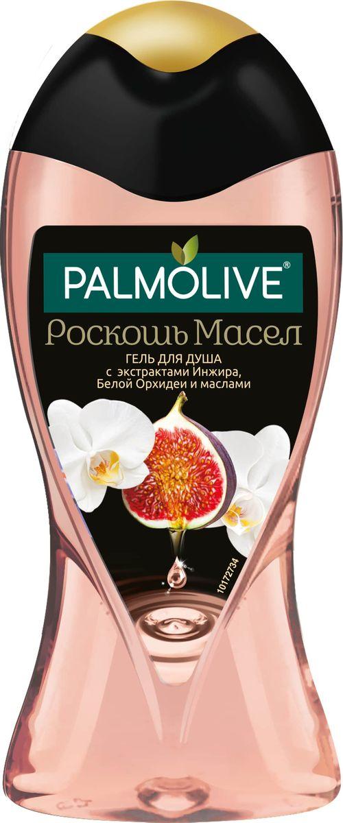 Palmolive гель для душа Роскошь масел Инжир и белая орхидея, 250 мл подарочный набор для женщин palmolive роскошь масел с маслом макадамии