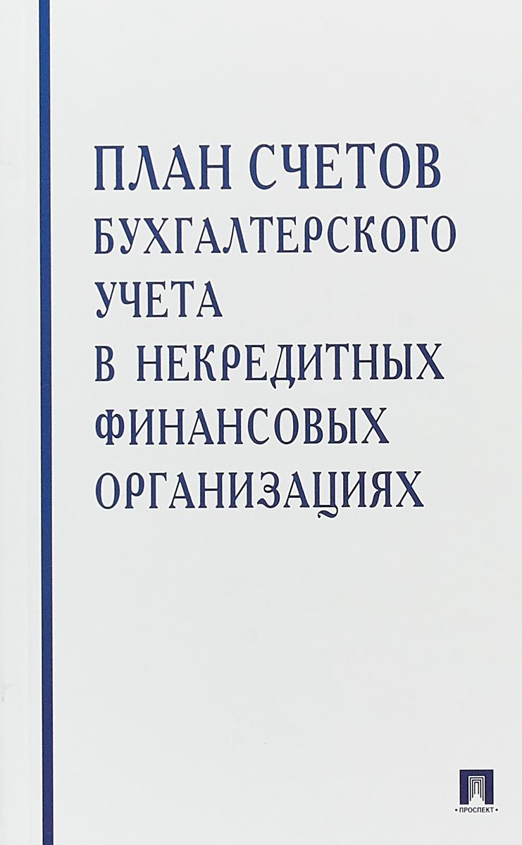 План счетов бухгалтерского учета в некредитных финансовых организациях сумка молодежная kimmidoll цвет синий бирюзовый розовый