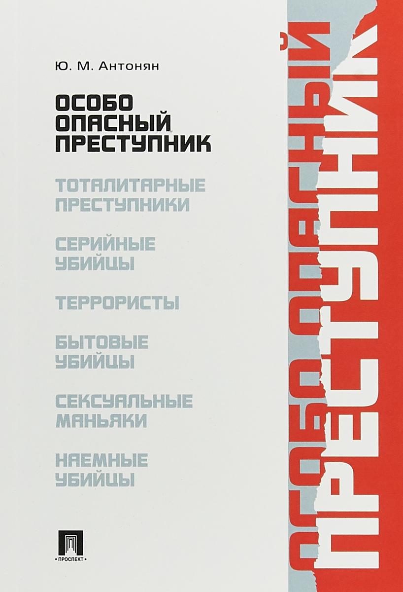 Особо опасный преступник. Ю. М. Антонян