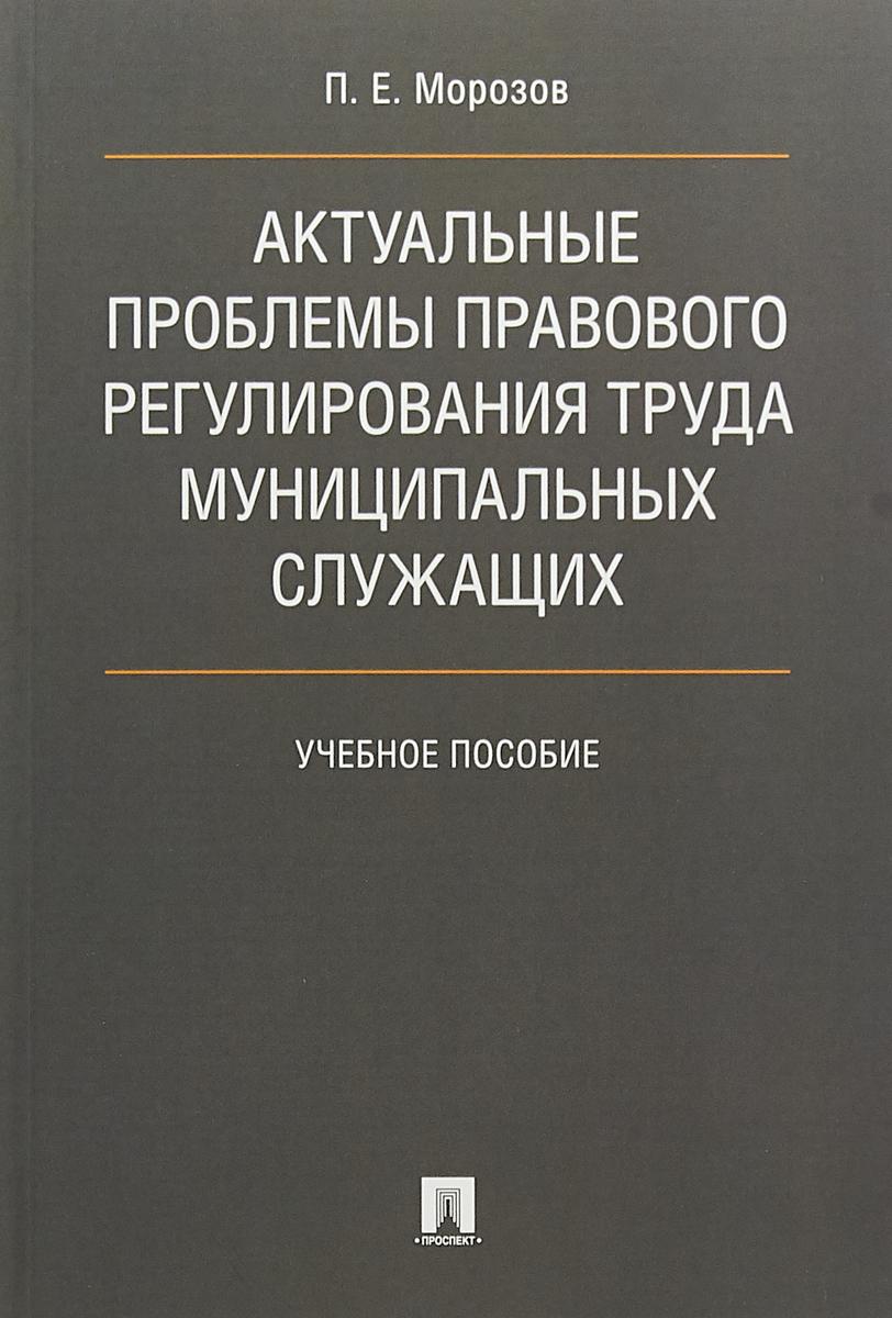 П. Е. Морозов Актуальные проблемы правового регулирования труда муниципальных служащих