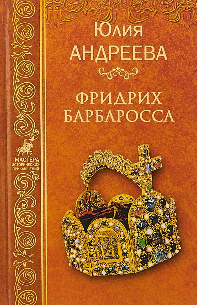 Фридрих Барбаросса. Ю.И.Андреева