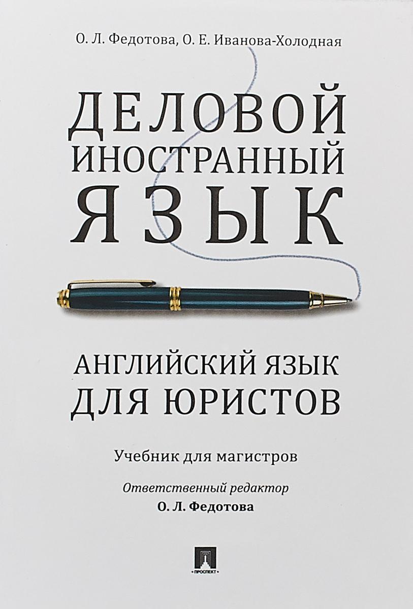 Деловой иностранный язык. Английский язык для юристов