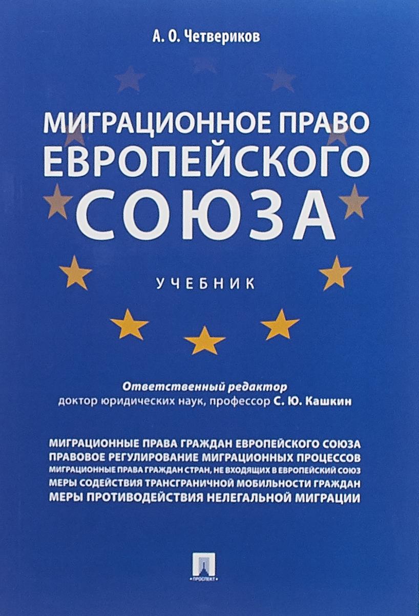 Миграционное право Европейского союза