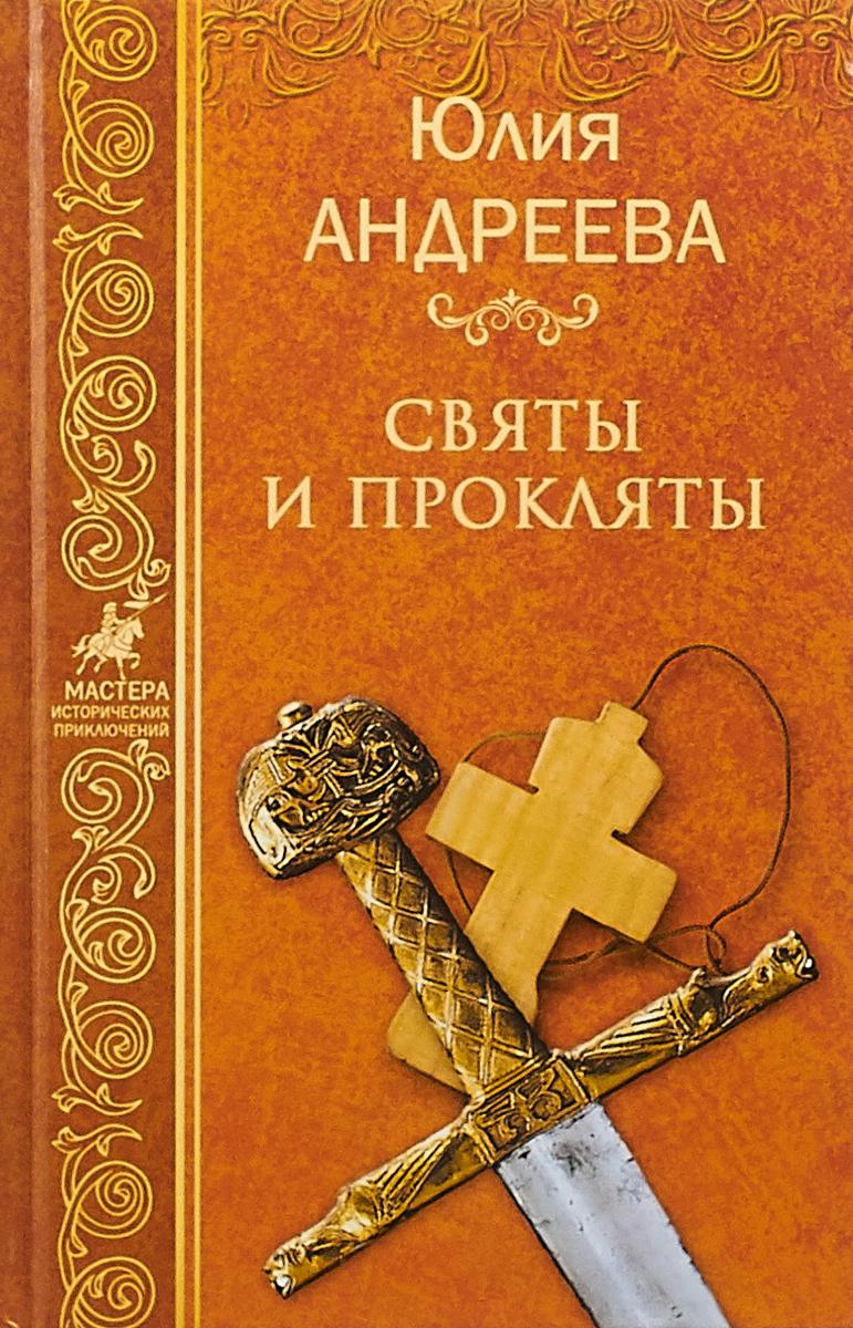 Святы и прколяты. Ю.И.Андреева