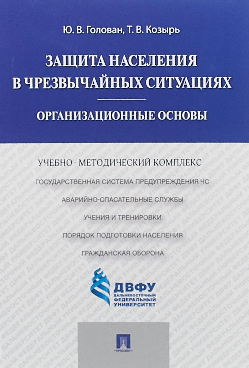 Ю. В. Голован, Т. В. Козырь Защита населения в чрезвычайных ситуациях. Организационные основы обувь