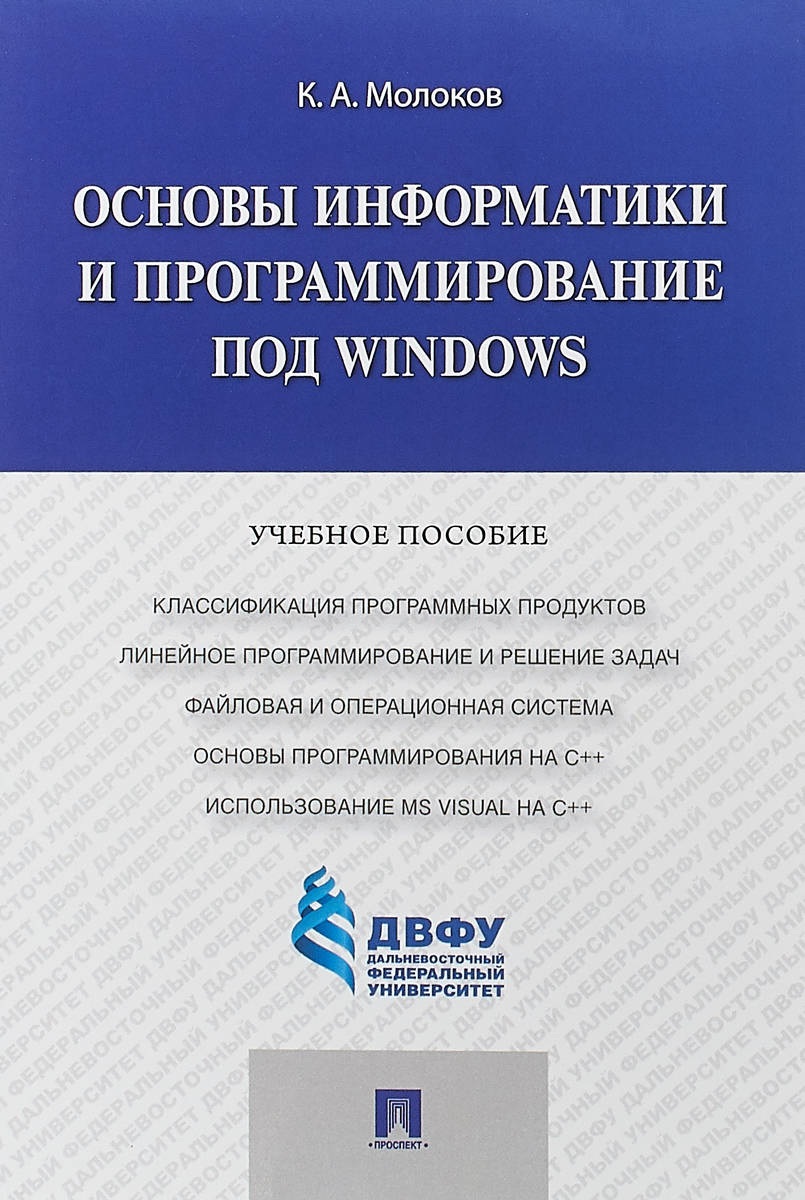 К. А. Молоков Основы информатики и программирование под Windows пахомов б c c и ms visual c 2012 для начинающих 2 е издание