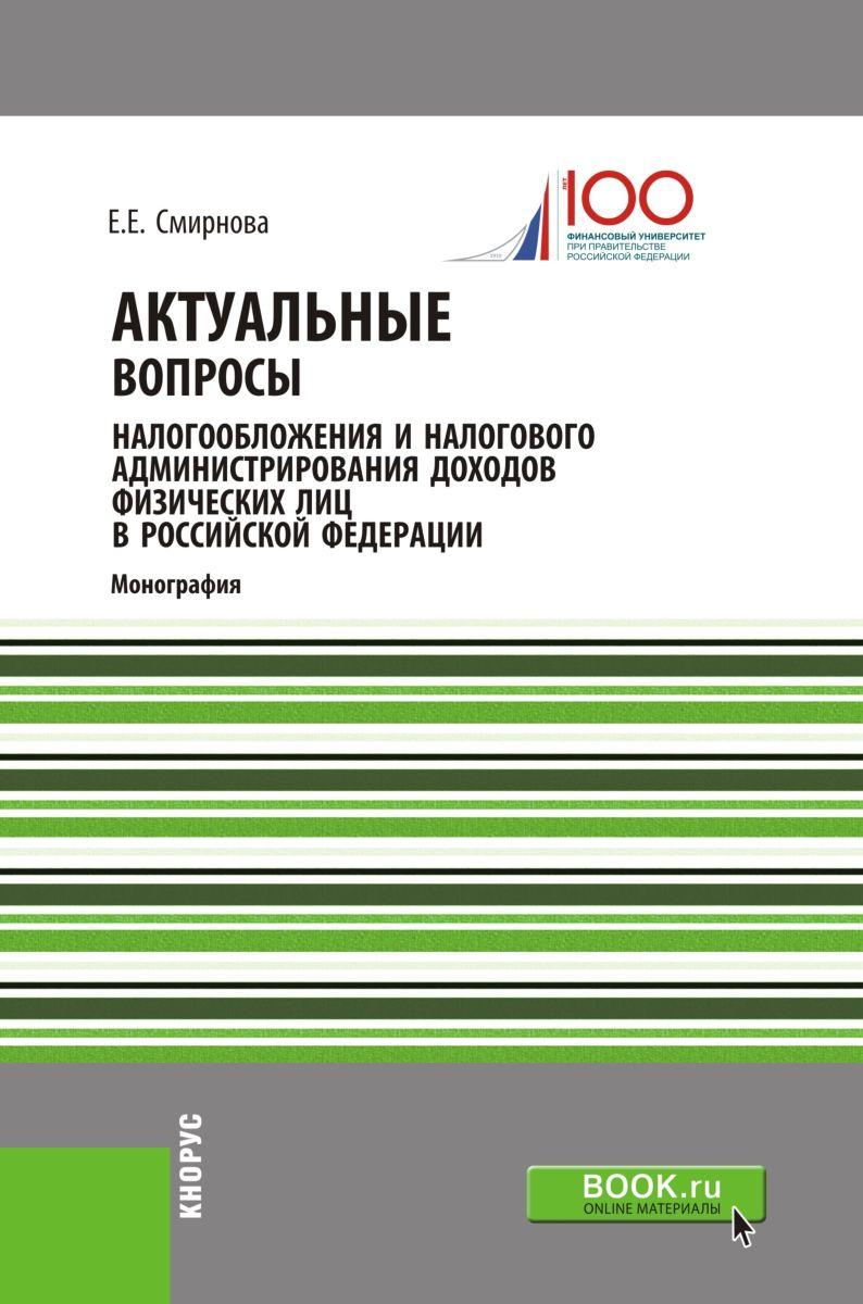 Актуальные вопросы налогообложения и налогового администрирования доходов физических лиц в Российской Федерации
