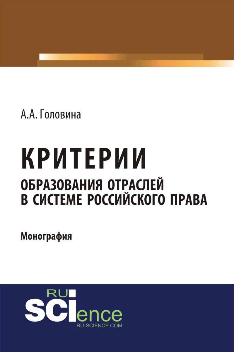 Критерии образования отраслей в системе российского права