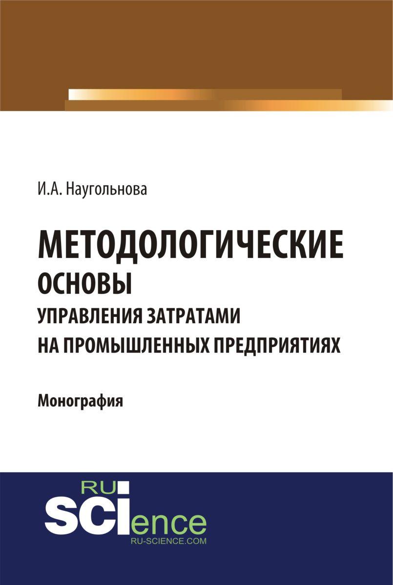 Методологические основы управления затратами на промышленных предприятиях