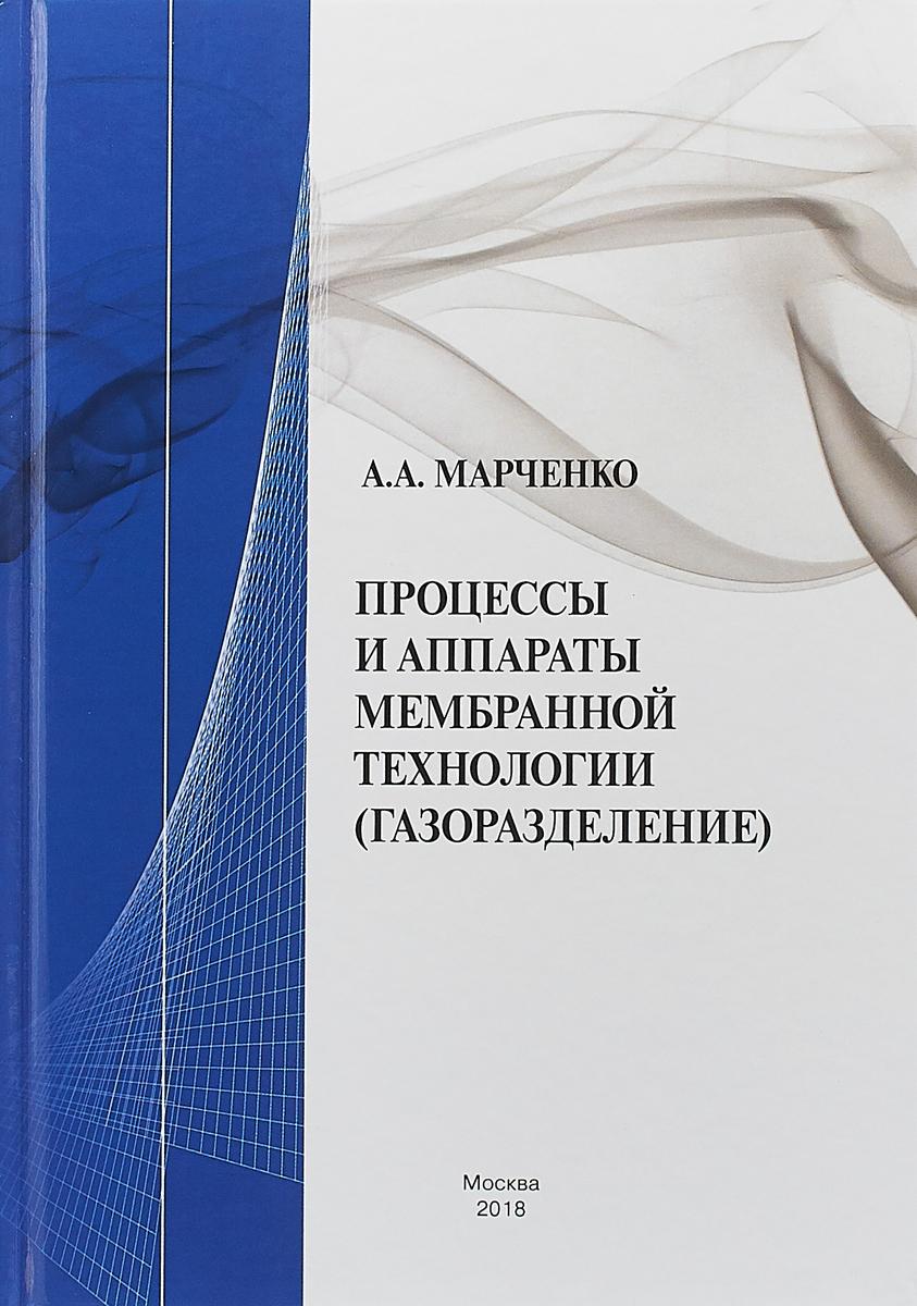 А. А. Марченко Процессы и аппараты мембранной технологии(газоразделение)