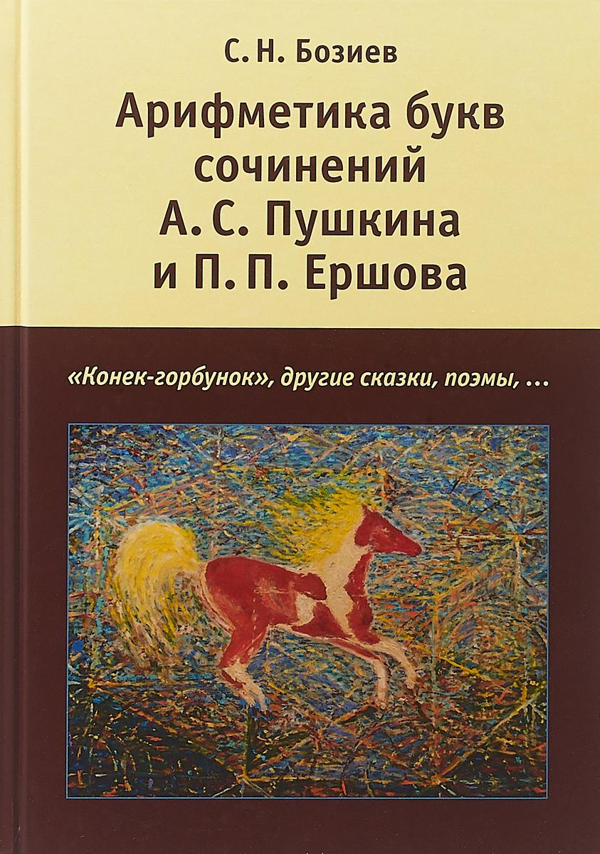 С. Н. Бозиев Арифметика букв сочинений А. С. Пушкина и П. П. Ершова.