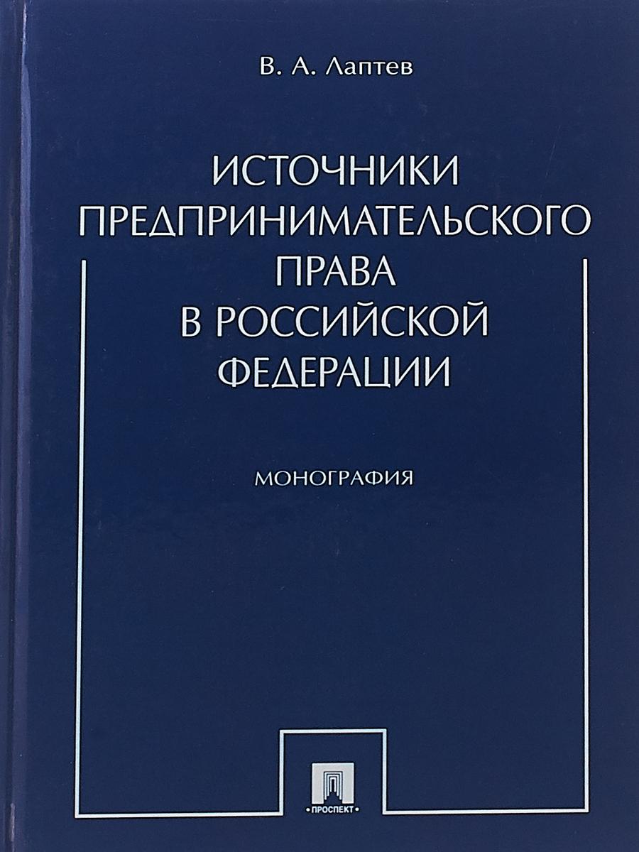Источники предпринимательского права в РФ. В. А. Лаптев