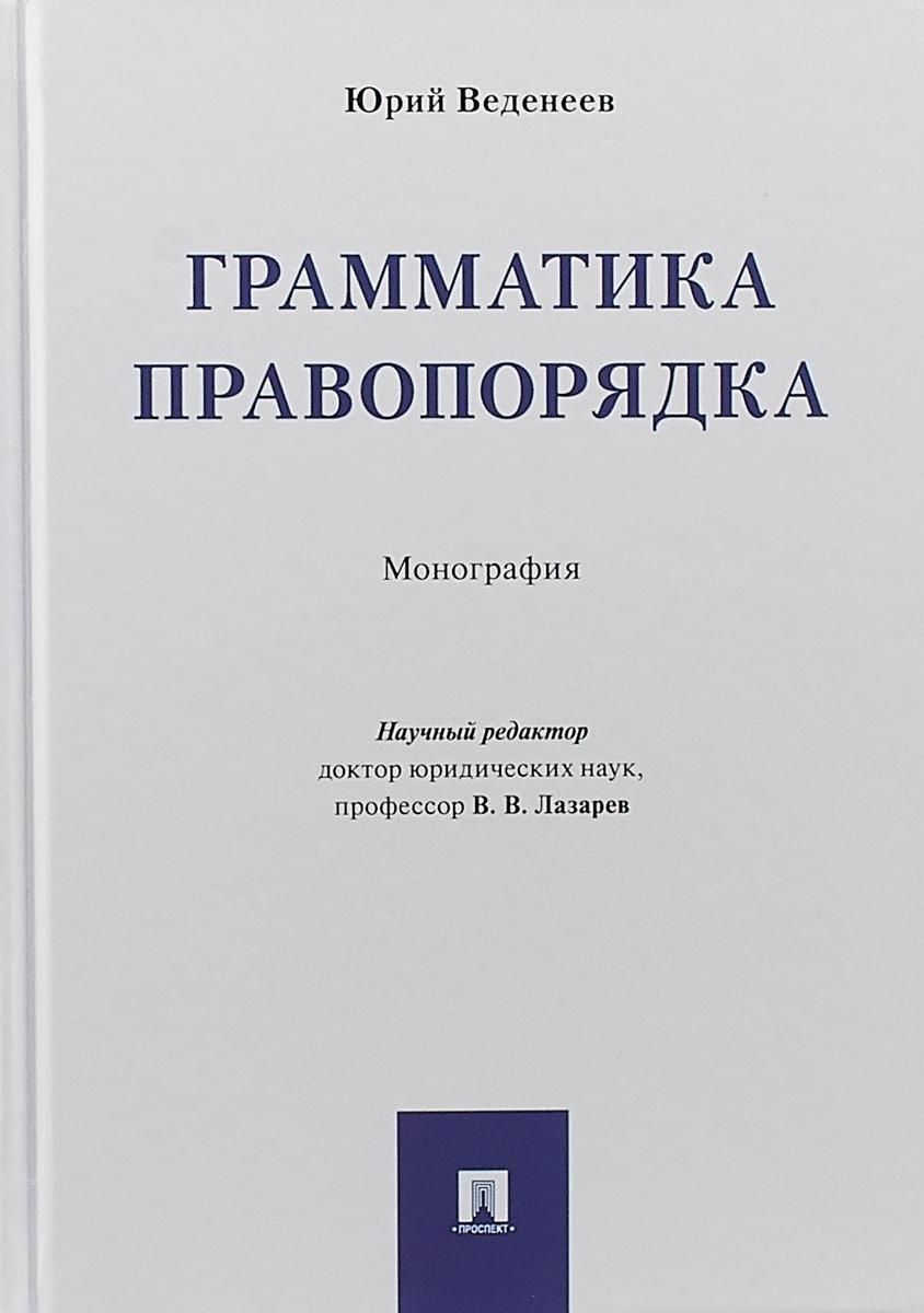 Грамматика правопорядка. Юрий Веденеев