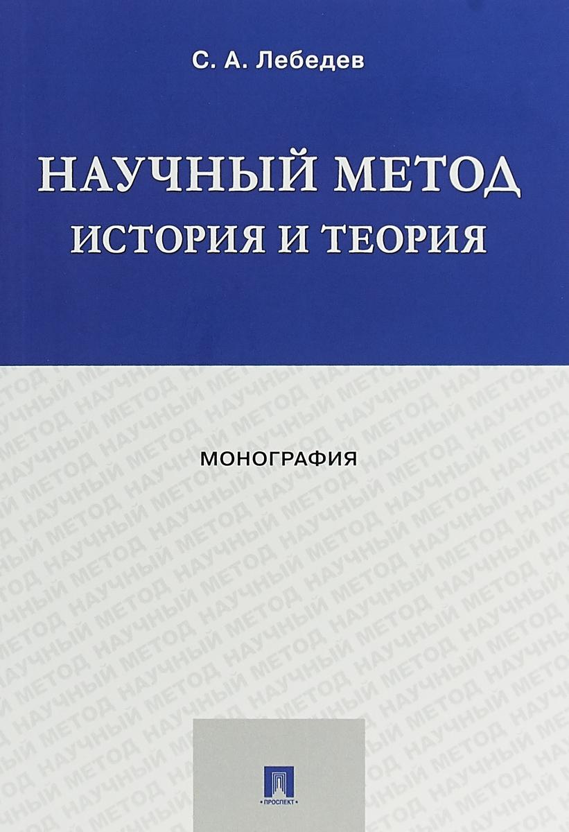 Zakazat.ru Научный метод. История и теория. С. А. Лебедев