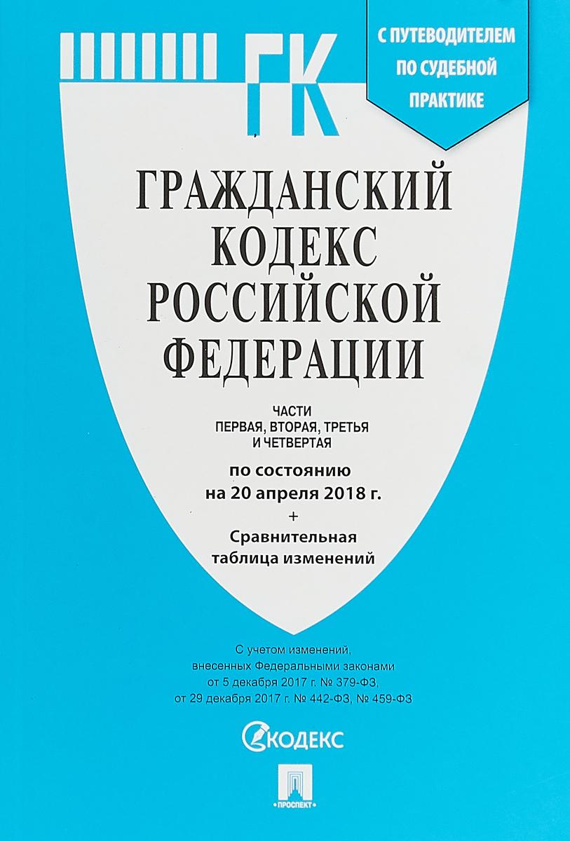 Гражданский кодекс РФ на 20.04.18 в четырех частях.