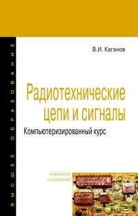 В. И. Каганов Радиотехнические цепи и сигналы. Компьютеризированный курс стеценко о радиотехнические цепи и сигналы
