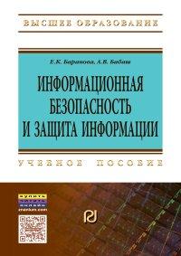 купить Е. К. Баранова,А. В. Бабаш Информационная безопасность и защита информации по цене 1239 рублей