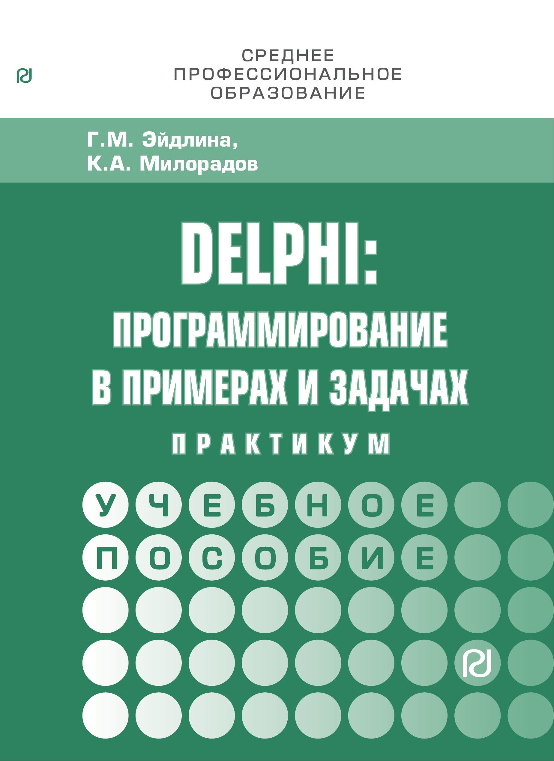 Г. М. Эйдлина,К. С. Милорадов Delphi. Программирование в примерах и задачах. Практикум delphi лютеница по домашнему 300 г