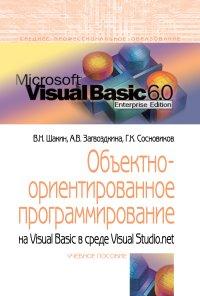 В. Н. Шакин,А. В. Загвоздкина,Г. К. Сосновиков Объектно-ориентированное программирование на Visual Basic в среде Visual Studio .NET ISBN: 978-5-00091-551-6 в а зеньковский программирование на visual basic 6 5 и visual basic net isbn 5 98003 260 6
