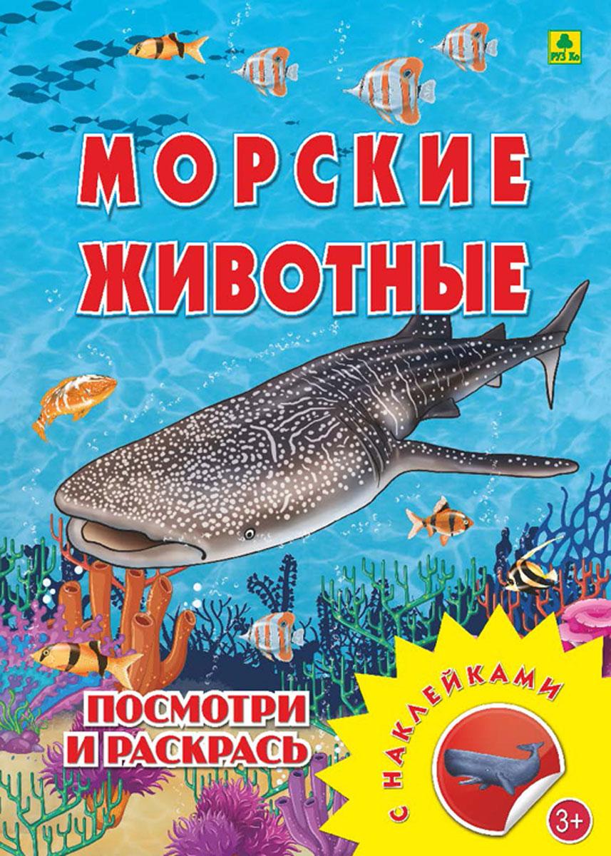 Посмотри и раскрась. Морские животные (+ наклейки) ISBN: 978-5-89485-611-7 алексеева е кит и другие морские животные