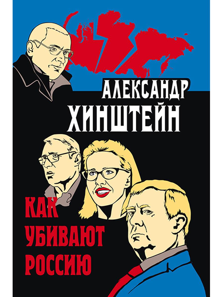 Как убивают Россию. Александр Хинштейн