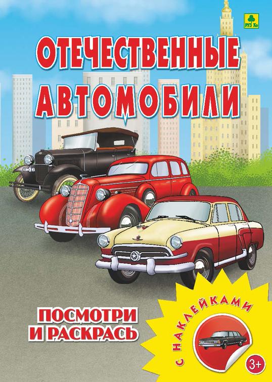 Посмотри и раскрась. Отечественные автомобили (+ наклейки) отечественные автомобили настольное издание