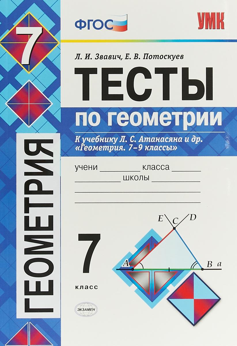 Геометрия. 7 класс. Тесты. К учебнику Л. С. Атанасяна и др. \
