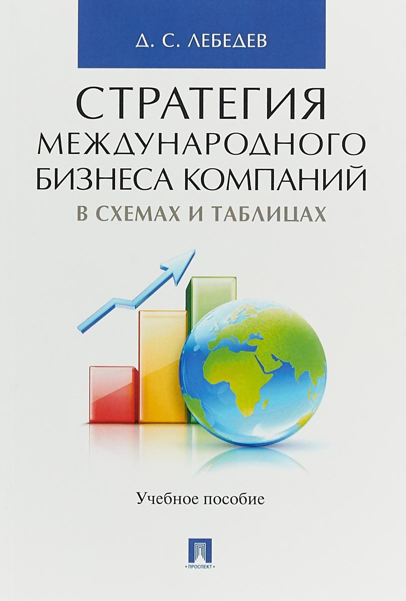 Стратегия международного бизнеса компаний в схемах и таблицах