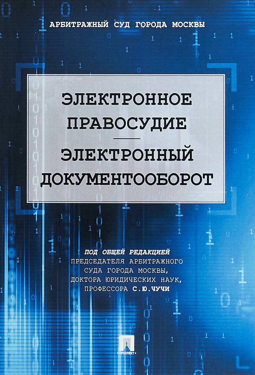 С. Ю. Чучи Электронное правосудие. Электронный документооборот. Научно-практическое пособие