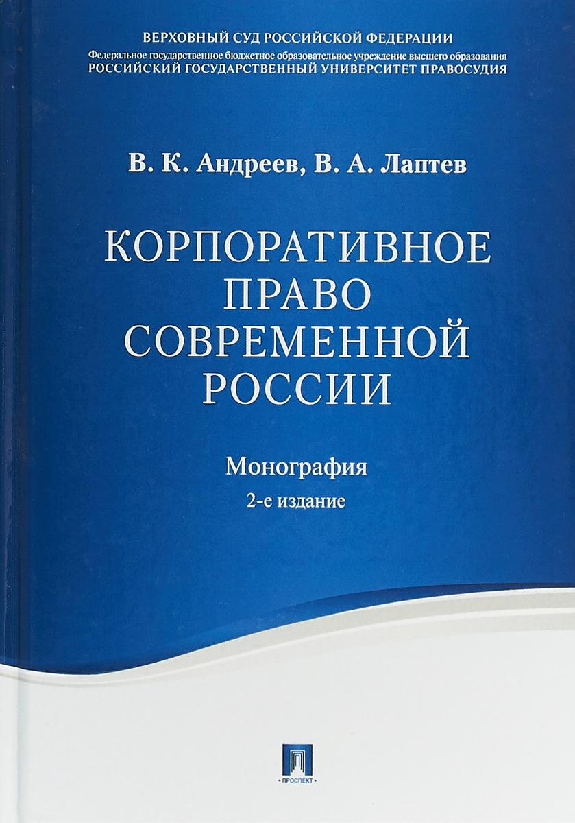 Корпоративное право современной России. В. К. Андреев, В. А. Лаптев