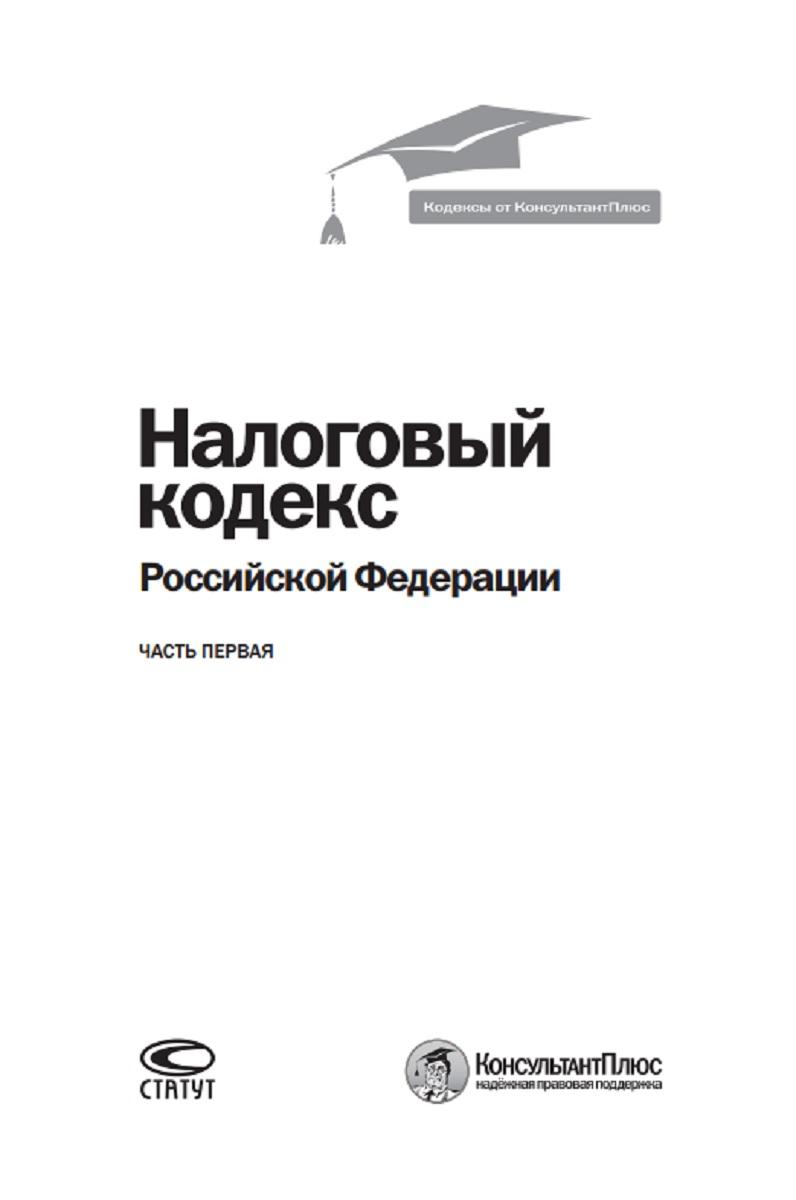 Налоговый кодекс Российской Федерации. В 2 частях. По состоянию на 1 марта 2018 года (комплект из 3 книг).