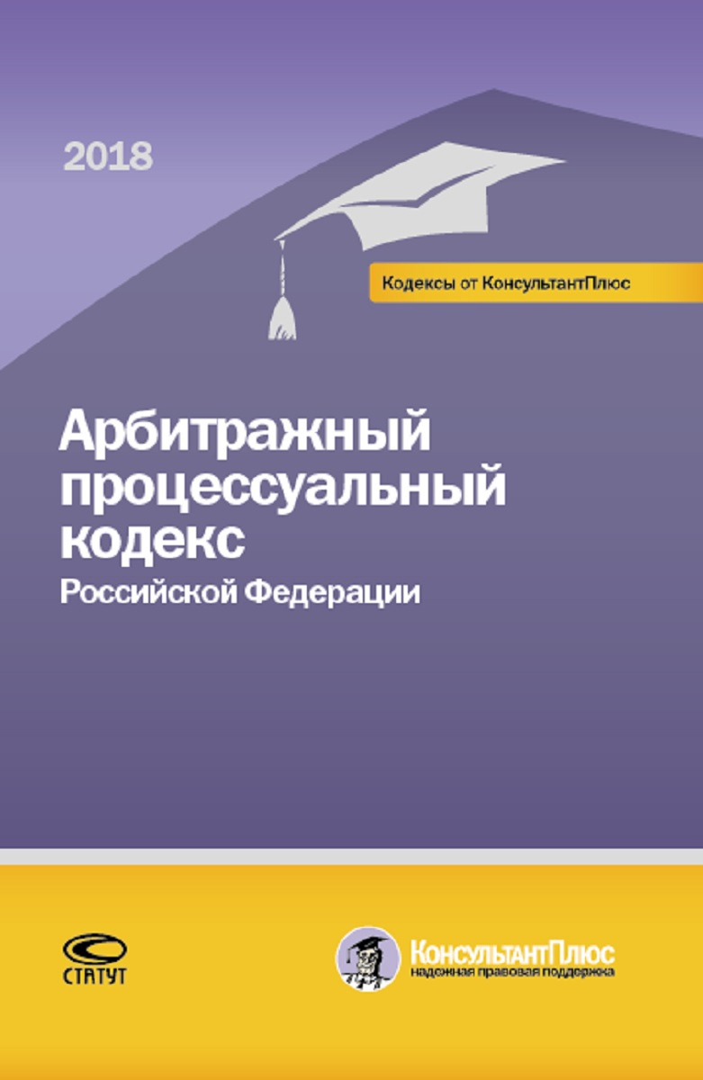 Арбитражный процессуальный кодекс Российской Федерации. По состоянию на 1 марта 2018 года