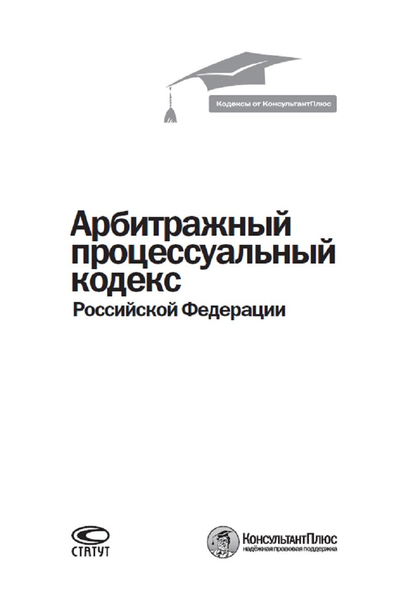 Арбитражный процессуальный кодекс Российской Федерации. По состоянию на 1 марта 2018 года.
