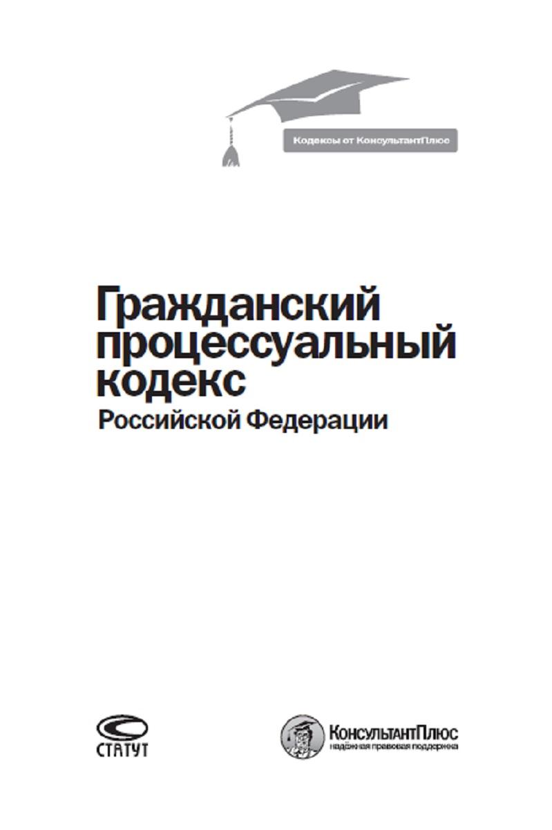 Гражданский процессуальный кодекс Российской Федерации. По состоянию на 1 марта 2018 года.