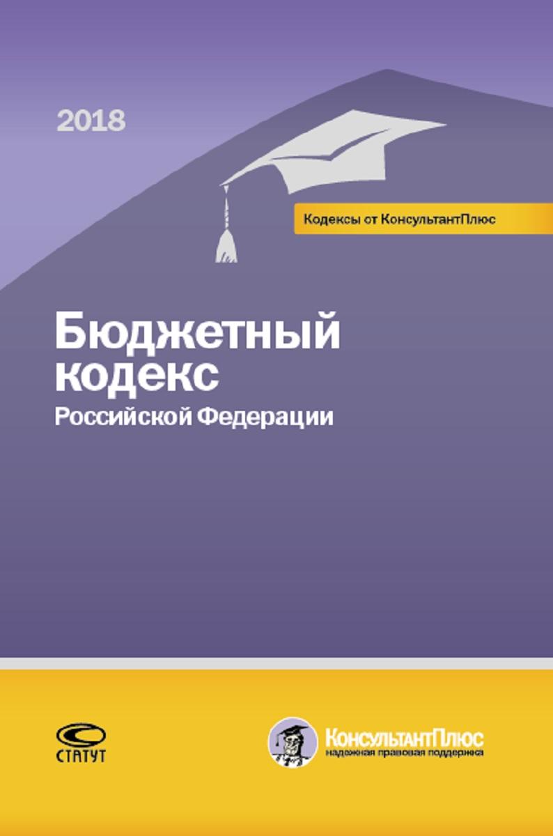 Бюджетный кодекс Российской Федерации. По состоянию на 1 марта 2018 года