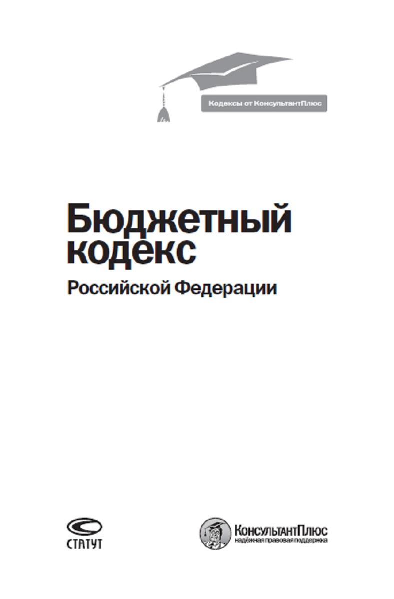 Бюджетный кодекс Российской Федерации. По состоянию на 1 марта 2018 года.