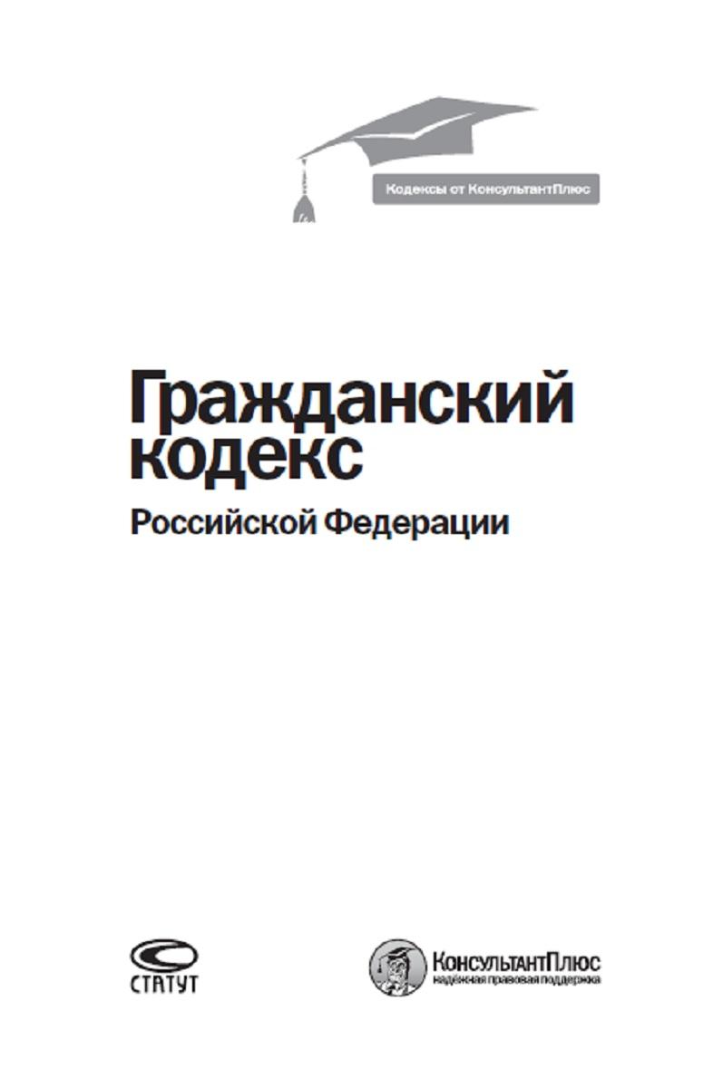 Гражданский кодекс Российской Федерации. По состоянию на 1 марта 2018 года.