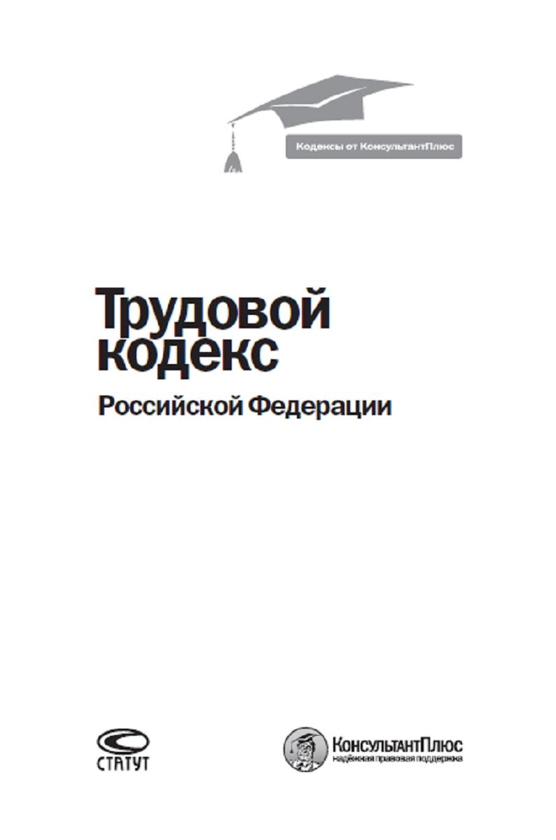 Трудовой кодекс Российской Федерации. По состоянию на 1 марта 2018 года..