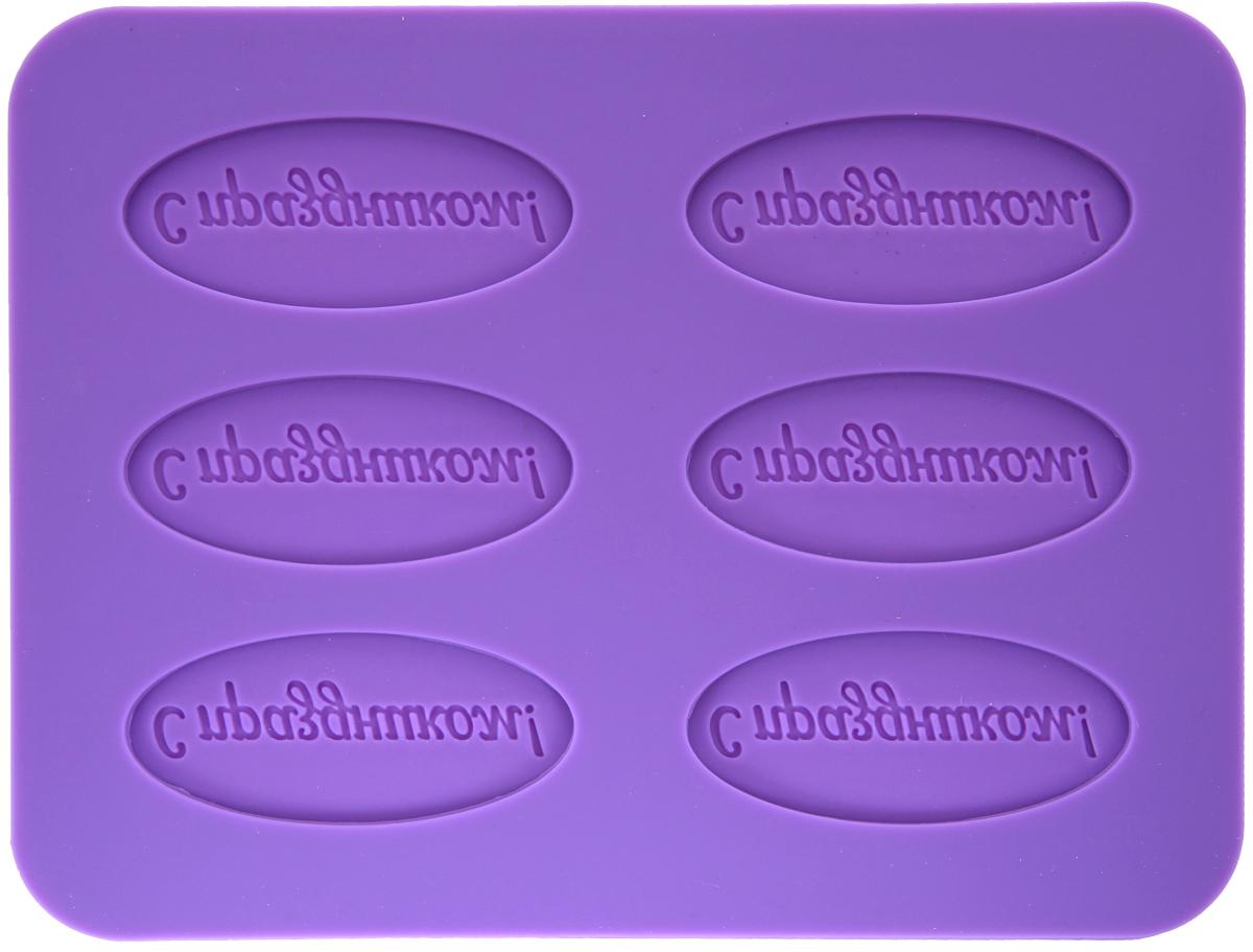 """Форма для шоколада Доляна """"С праздником"""", двухслойная, 6 ячеек, цвет: фиолетовый, 22 х 17 х 0,4 см"""