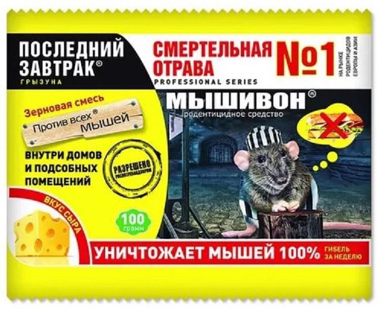 100г, Готовая зерновая приманка с ароматом сыра для уничтожения крыс и мышей. Обеспечивает отличную поедаемость, уничтожает грызунов в течение 4-8 дней.