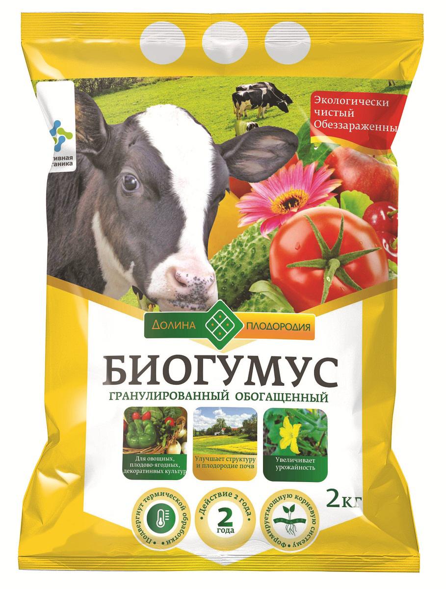 Экологически чистое органическое удобрение, представляет собой продукт переработки навоза крупного рогатого скота при участии агрополезных микроорганизмов. Благодаря гранулированной структуре, действие удобрения может длиться до 3 лет.